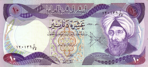 Al-Alim_al-Arabiy_al-Hasan_bin_al-Haytham_(the_Arab_Scientist_al-Hasan_bin_al-Haytham)